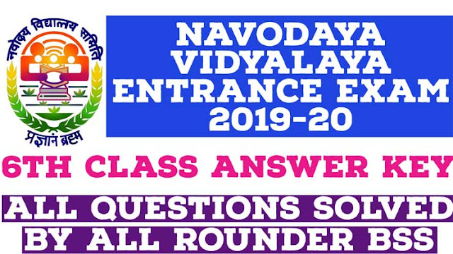 NAVODAYA VIDYALAYA ENTRANCE EXAM 2019-20 6TH CLASS ANSWER KEY