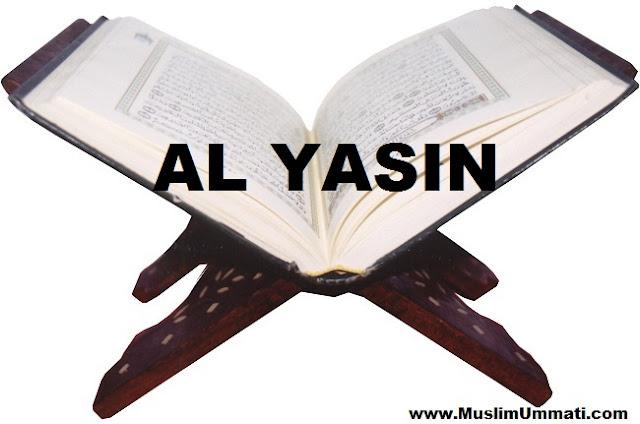 36 Surah Al YaSin
