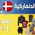 الملابس في اللغة الدنماركية - بالصوت