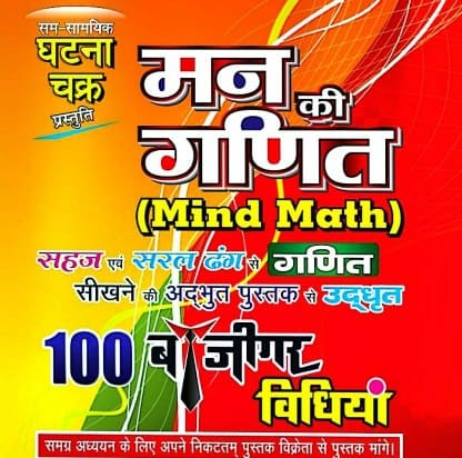 Arihant Quantum Cat Ebook
