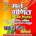 Download Ghatna Chakra मन की गणित (Latest edition)