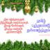 Tamil New Year Kavithai Images | Tamil Kavithai