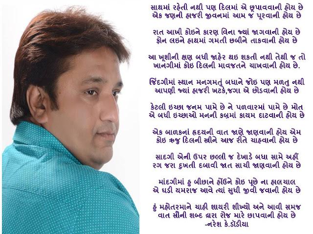 साथमां रहेती नथी पण दिलमां ए छूपाववानी होय छे Gujarati Gazal By Naresh K. Dodia