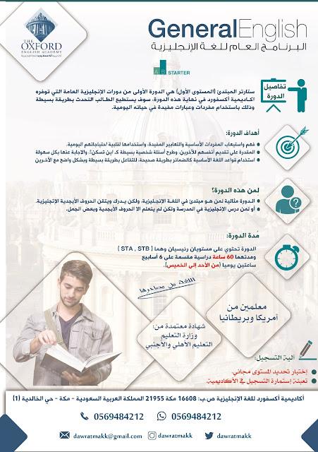 دورة لغة انجليزية (المستوى الأول) - 1 General English