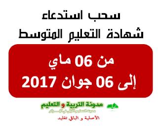 تاريخ سحب استدعاء شهادة التعليم المتوسط 2017 الرسمي