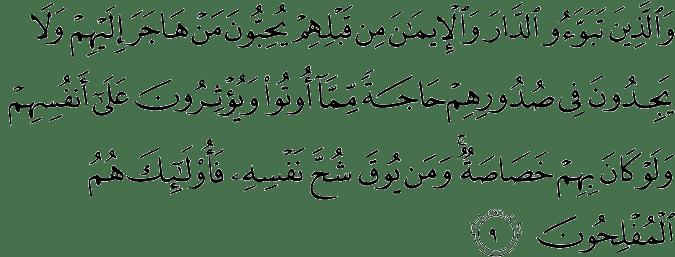 Surat Al-Hasyr Ayat 9