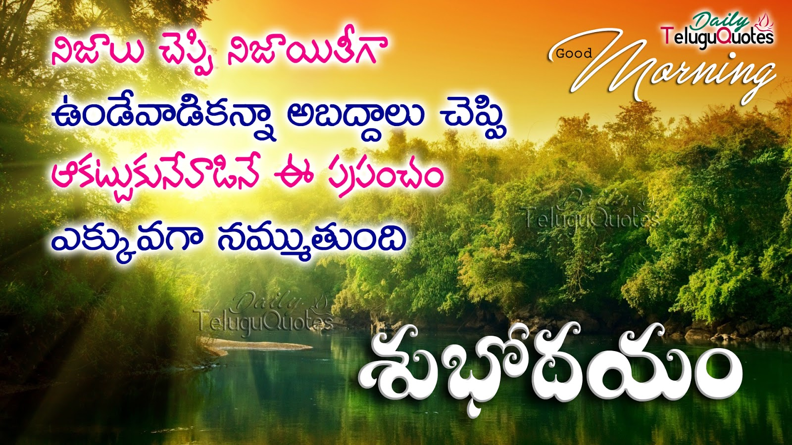 Good Morning Inspirational Quotes Telugu Good Morning Wishes With Inspirational Quotes Hd Wallpapers