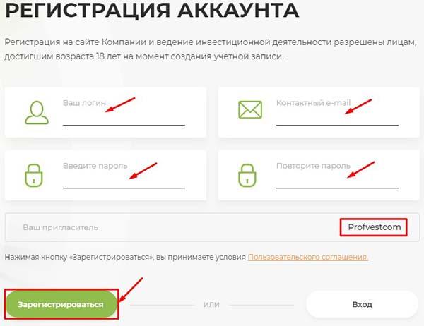 Регистрация в Exparvest 2