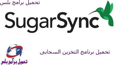 برنامج التخزين السحابى للكمبيوتر 2019 SugarSync