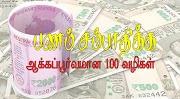 பணம் சம்பாதிக்க ஆக்கப்பூர்வமான 100 வழிகள்