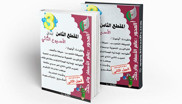 مراجعات و تمارين الأسبوع الثاني من المقطع الثامن اللغة العربية السنة الثالثة إبتدائي