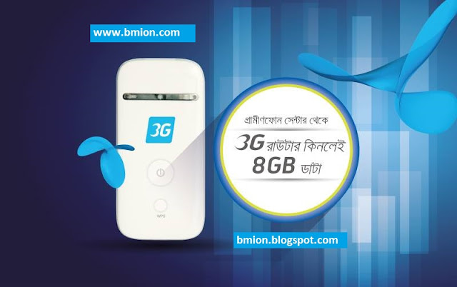 Grameenphone-3G-Pocket-Wifi-Router-price-specification-3490Tk