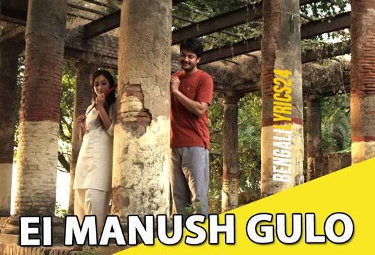 Ei Manush Gulo - Aranyadeb