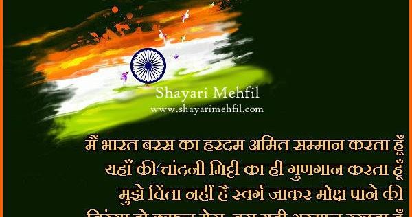 Hindi Desh Bhakti Shayari, Whatsapp Status Wallpapers | Shayari Mehfil