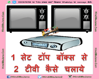 Tags- connect 2 tv 1 set top box, how to connect 2 tv to 1 airtel set top box, how to connect 2 tv to 1 set top box, how to connect 2 tv in 1 set top box, how to connect 2 tv with 1 set top box, how to connect 2 tv to 1 set top box with different channels