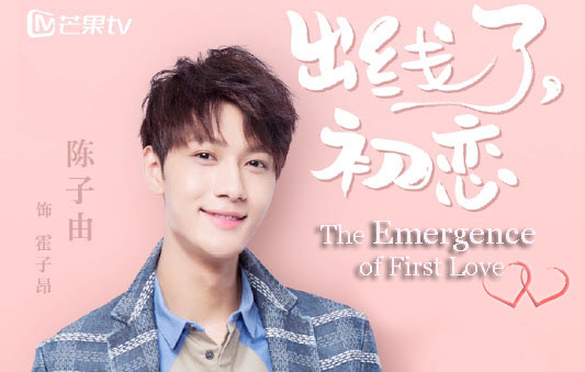 Sinopsis Drama The Emergence of First Love