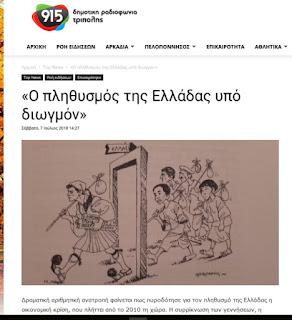 https://www.drt915.gr/o-plithismos-tis-elladas-ipo-diogmon/