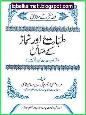 Thaharat Aur Namaz K Masail By Mufti Mukarram Mohiuddin PDF Book