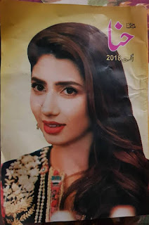 Hina Digest August 2018 Online Reading