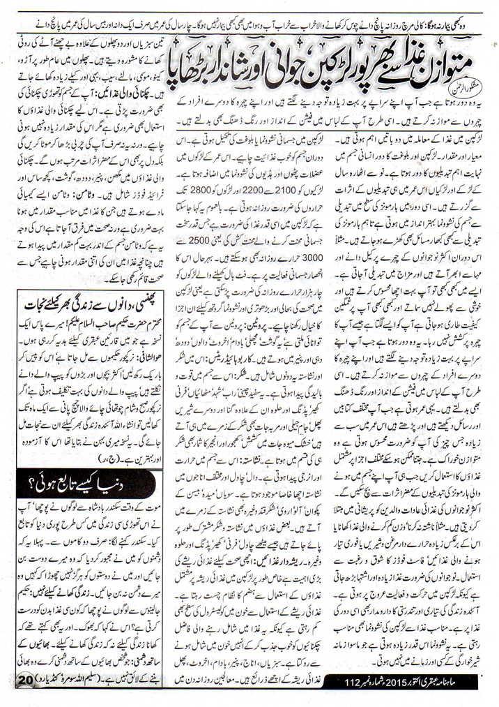 Abkari risala urdu