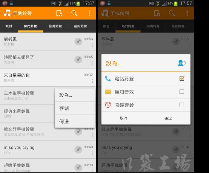 手機鈴聲APK-APP下載,Android熱門鈴聲APP推薦,電話鈴聲編輯管理 | 口袋工場