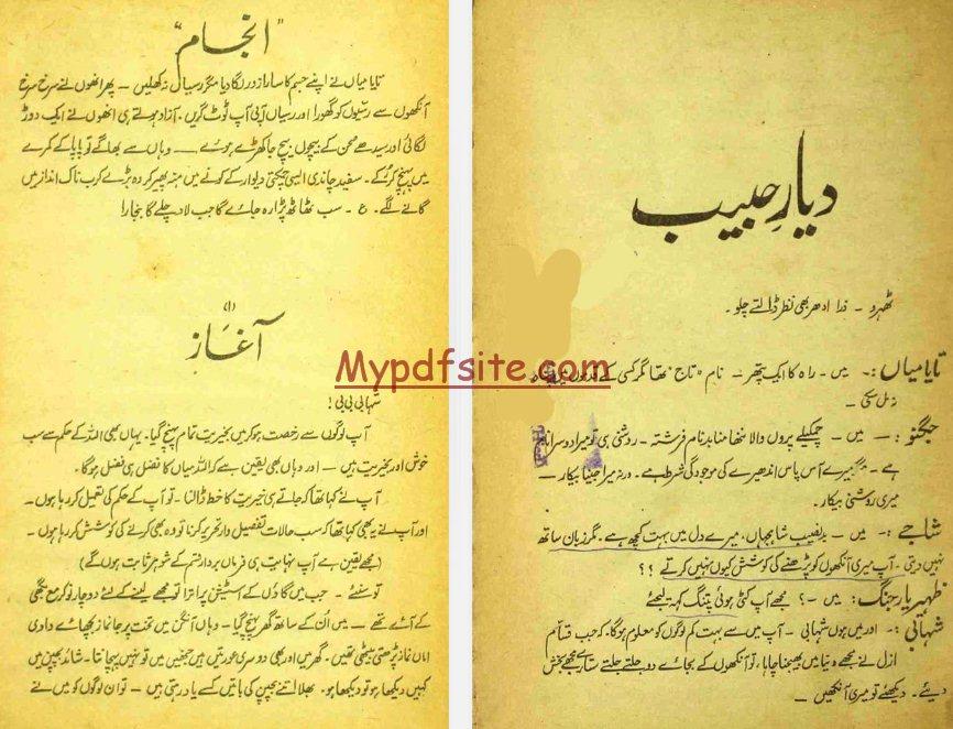 aya-basant-sakhi book