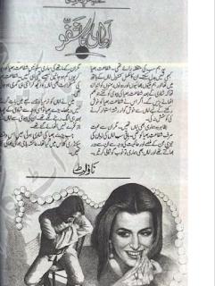 Amma Ka Shaffo
