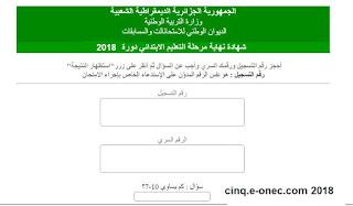 تاريخ اعلان نتائج شهادة التعليم الابتدائي 2019