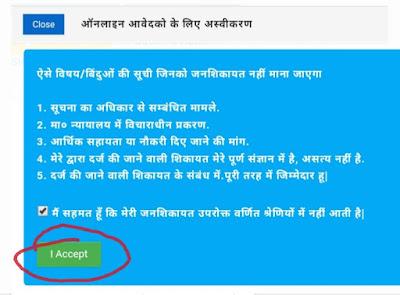 ration card online complaint madhya pradesh