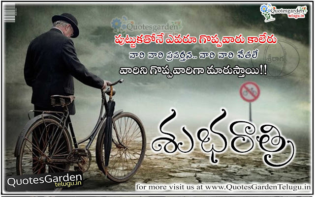 2017 Best Telugu Good night quotes inspirational wallpapers