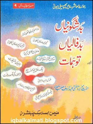 Bad-Shagoonia, Bad-Faalian aur Tuhammat Booklet