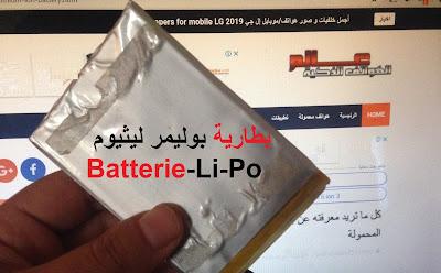 تعرف على بطارية ليثيوم بوليمر Batterie Li-Po المستخدمة في الهواتف المحمولة