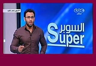 برنامج السوبر حلقة 22-5-2016 إبراهيم فايق و أحمد الطيب - cbc