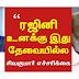 Rajini you, stop this awful behavior - Sivakumar warning to superstar Rajinikanth