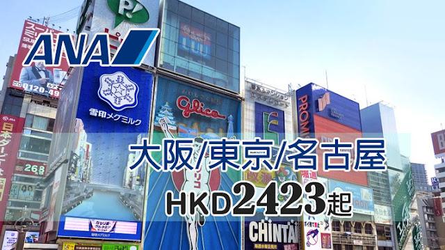 同港航拼過,ANA 全日空 香港飛 東京、大阪、名古屋 來回機票 $2423起+包46kg行李!