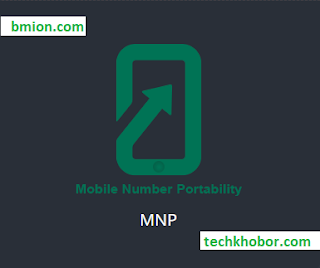 Change Mobile Operator in Any Existing SIM (MNP-Mobile Number