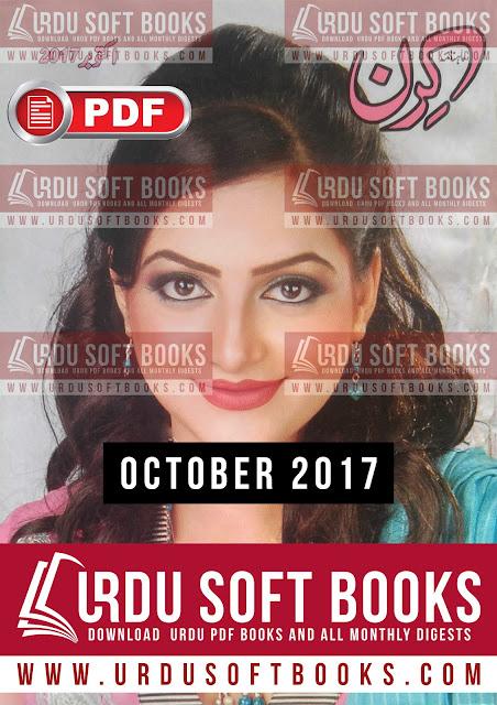 Kiran Digest October 2017