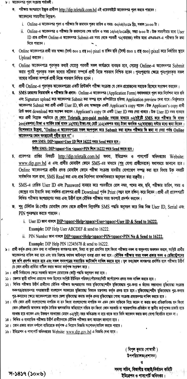 Department of Immigration and Passport (DIP) recruitment Circular 2019