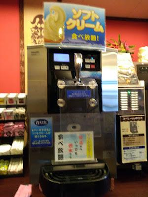 快活CLUB 徳島蔵本店 ソフトクリーム食べ放題