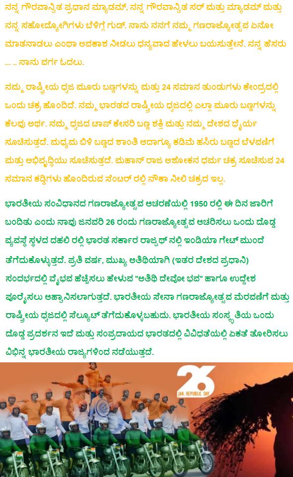 essay on ganarajyotsava in kannada language