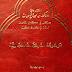 كتاب موسوعة الشركات التجارية، الجزء الثالث ، الشركات القابضة ، د الياس ناصف pdf