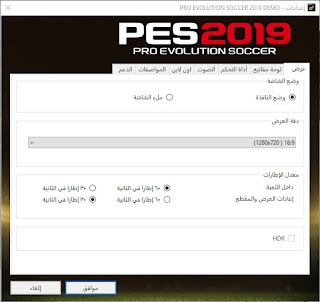 PES 2019 Settings.exe To Check PC Specifications