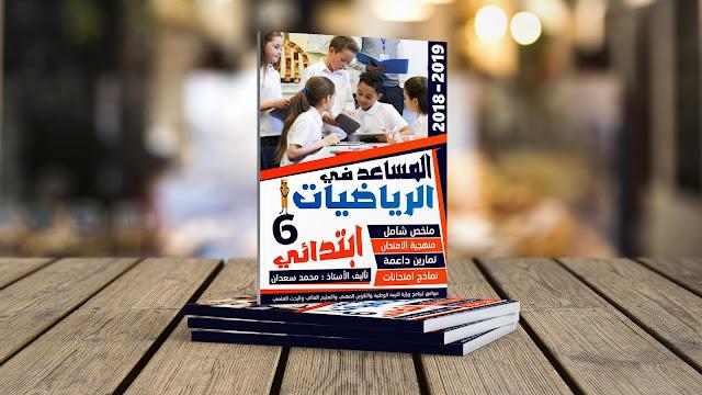 كتاب المساعد في الرياضيات للاستعداد الجيد لامتحان الموحد الإقليمي للمستوى السادس ابتدائي