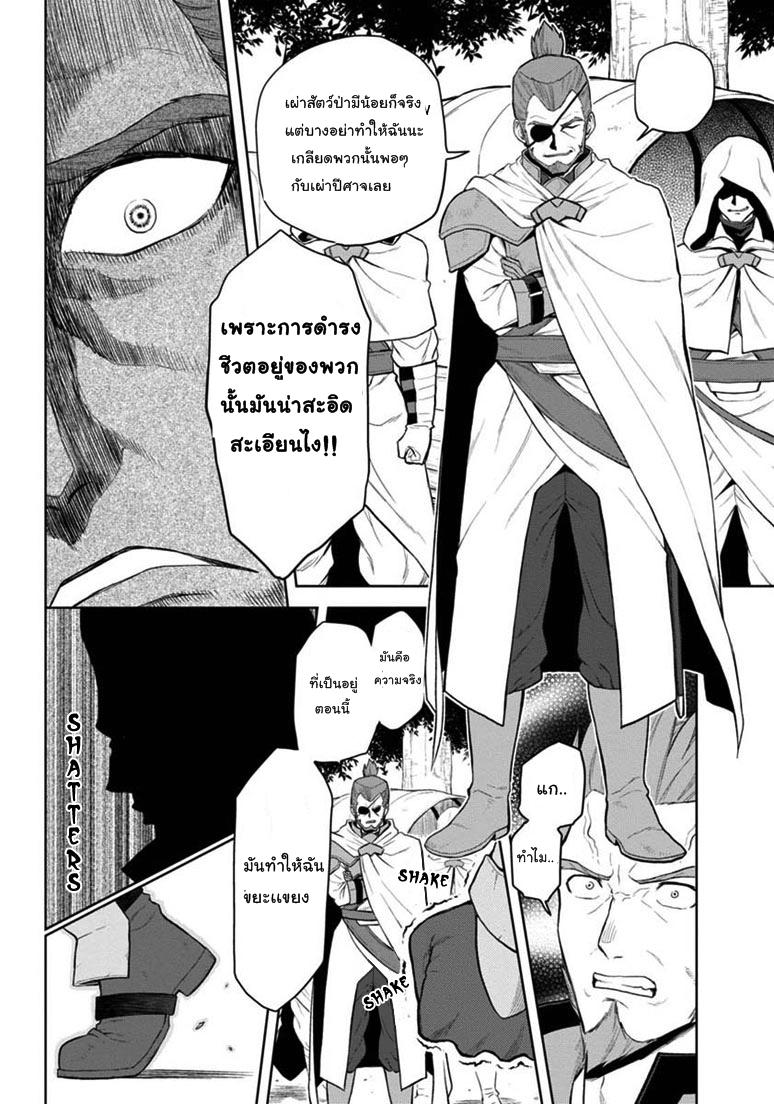 อ่านการ์ตูน Konjiki no Word Master 7 ภาพที่ 23