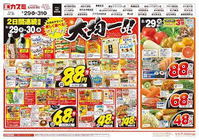 【PR】フードスクエア/越谷ツインシティ店のチラシ8月29日号