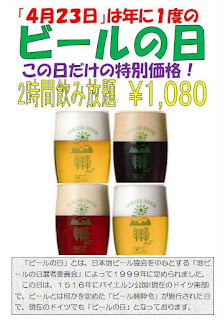Oirase Brewery Beer Day 2016 Towada City 十和田市 奥入瀬麦酒館 平成28年「ビールの日」