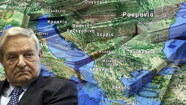 Σόρος, ο αγαπημένος εχθρός των Βαλκανίων
