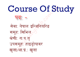 Civil Samuha Hydro Power Gazetted Third Class Officer Level Course of Study/Syllabus