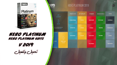 تحميل برنامج Nero Platinum Suite2019 أقوى برامج الوسائط المتعددة وأكثرها تطور