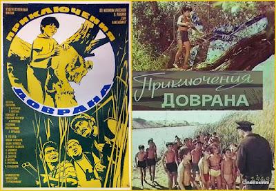 Приключения Доврана / Priklyucheniya Dovrana / Dovran's Adventures. 1969.